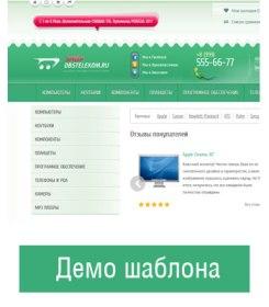 screen_demo_green.jpg.d8978262758049e1fae8511a851562b2.jpg