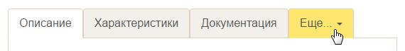 tabs.png.7b0192b953b8eb3e58b53d9948f96b88.png