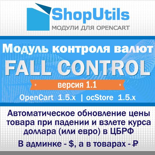 Fall Control - Разделение валют и обновление курса валют с сайта ЦБРФ