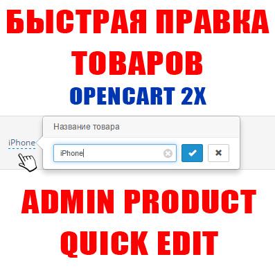 Быстрое редактирование товаров (Admin product quick edit for Opencart 2.x)