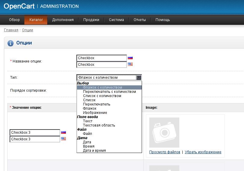 Опции с вводом количества select, checkbox, radio (vqmod)