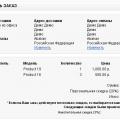 Персональные скидки for Opencart/ocStore 1.5.x-2.x