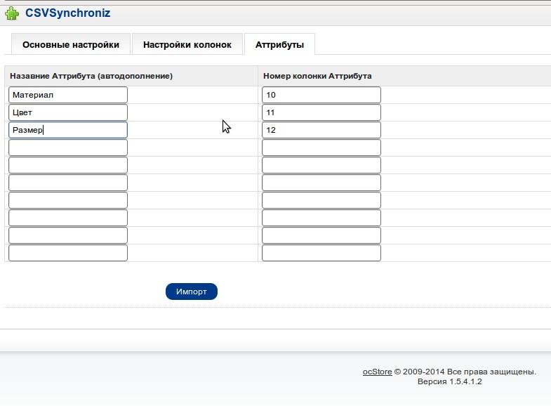 Импорт XLS файла с сервера поставщика