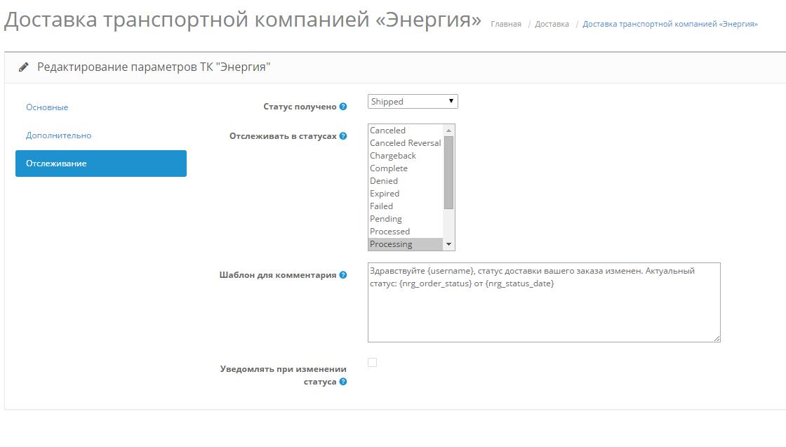 Доставка ТК Энергия через API для OpenCart 2.0 - 2.2