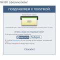 Модуль «Страница успешного заказа с соцсетями» для OpenCart 1.5.1+