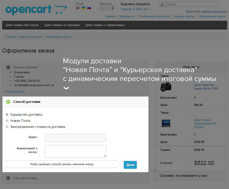 """Модуль адаптивной Корзины """"Evercart"""" +API """"Новая Почта"""""""