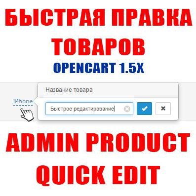 Быстрое редактирование товаров 1.5x (Admin product quick edit for Opencart/OcStore 1.5x)