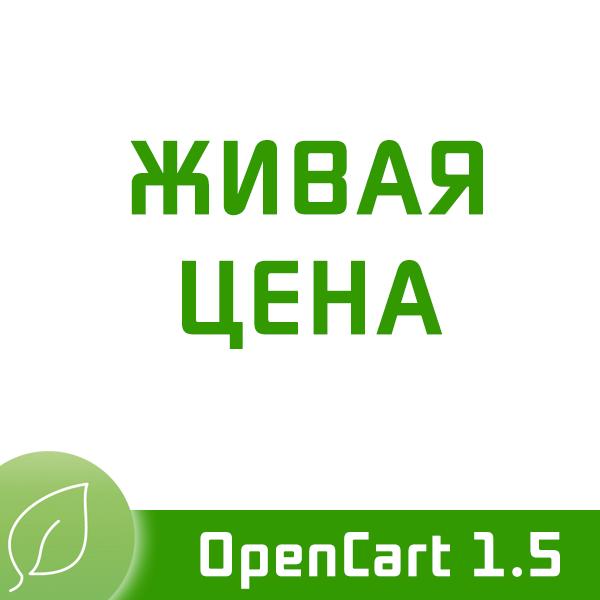 Живая цена - Динамическое обновление цены для OpenCart1.5