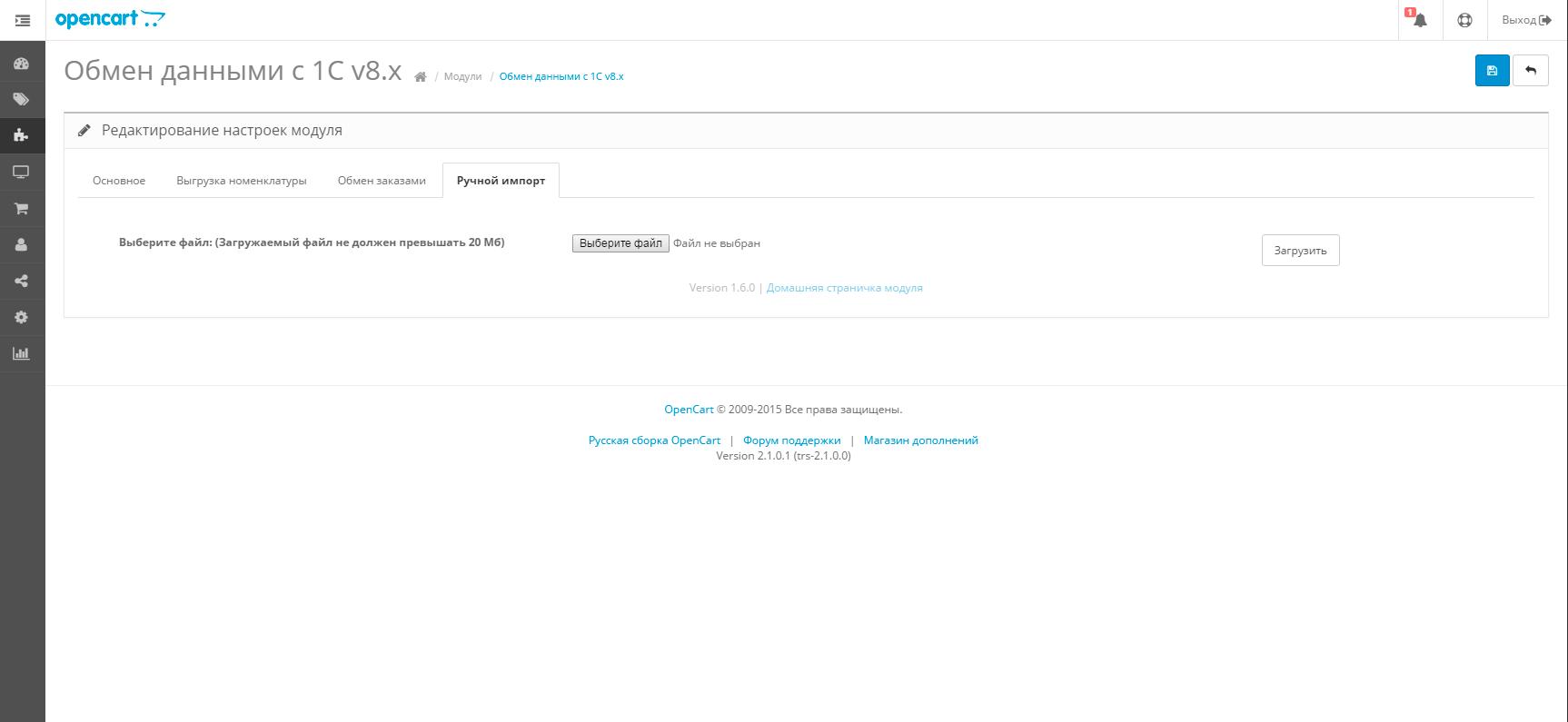 Синхронизация OpenCart 2.0 c 1C