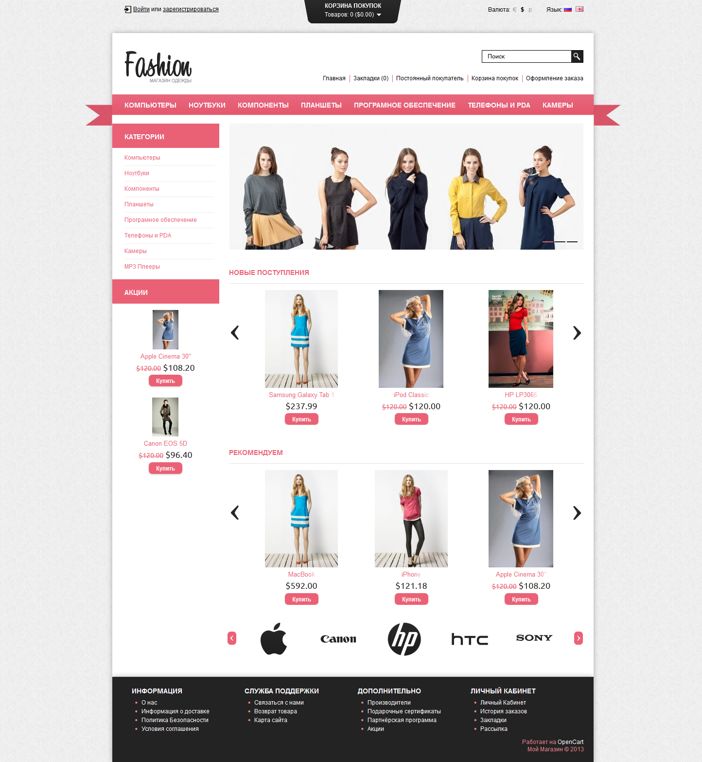 Шаблон модного магазина одежды (Fashion)