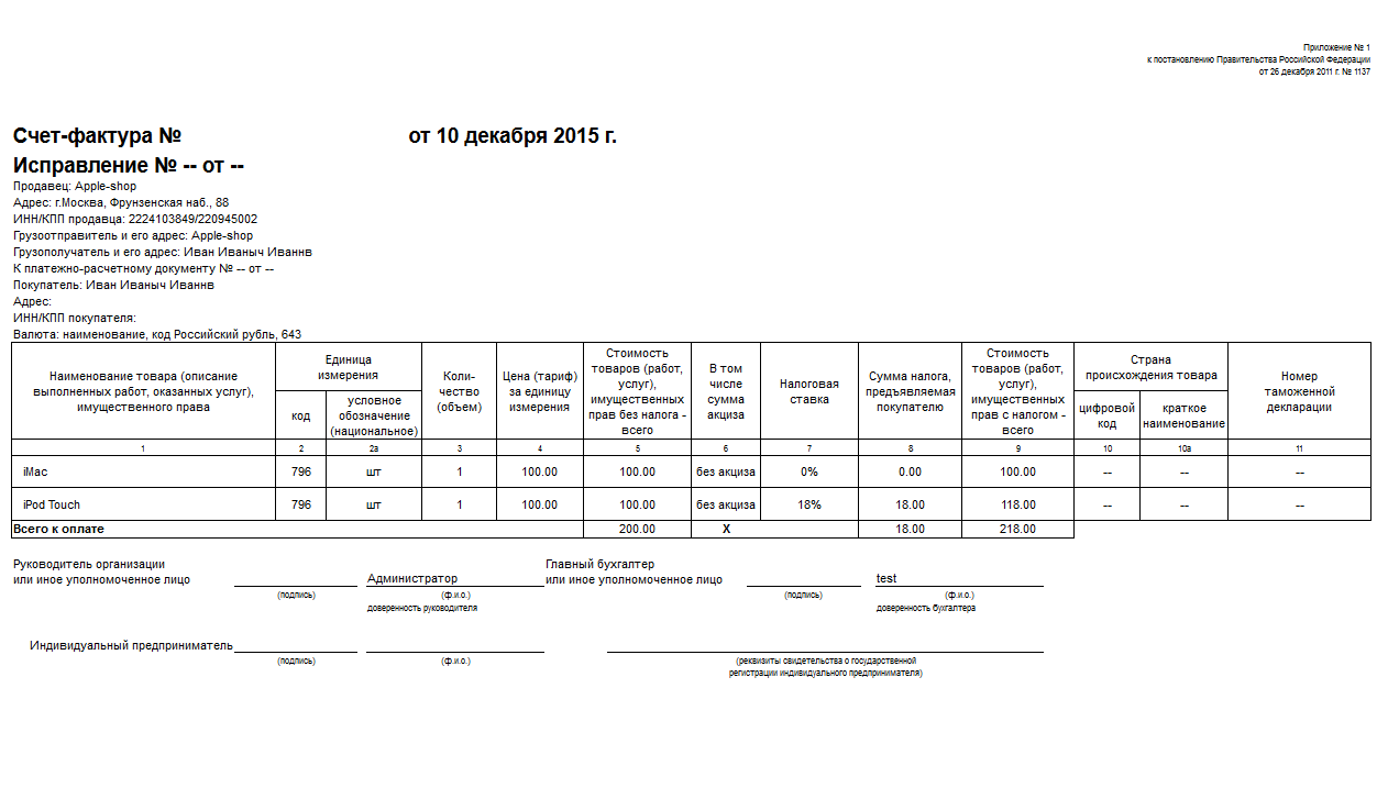 ocBase Документы плюс(Торг-12, Счет-фактура и т.д.)