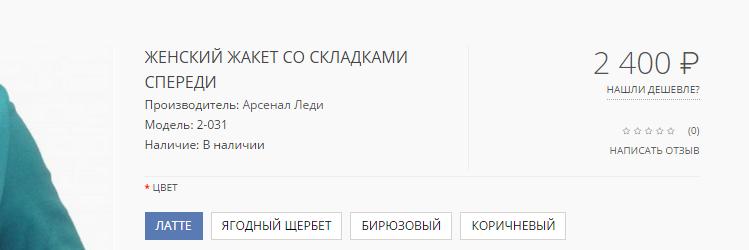 Замена символа рубля OCMOD