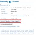 WebMoney и Банковские карты и т.д ++