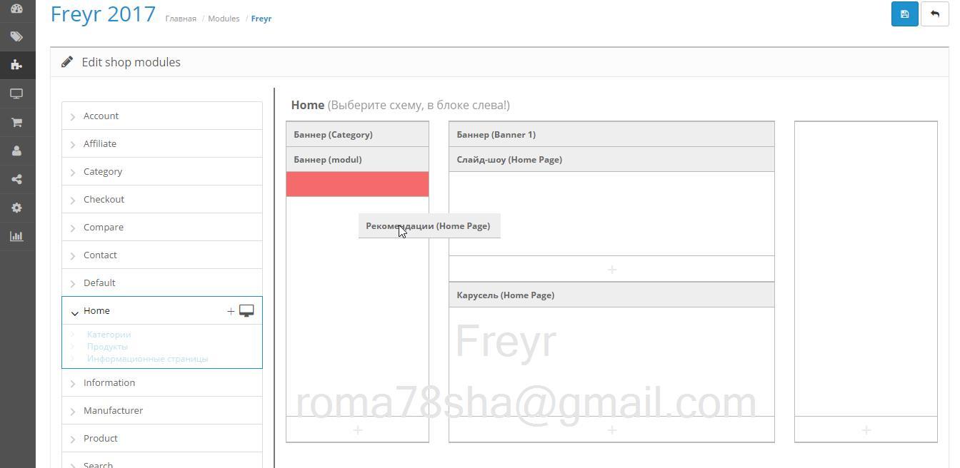 """Менеджер модулей """"Freyr"""" Визуальный редактор шаблонов, (for 2.x) opencart free theme admin build"""