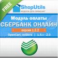 Сбербанк Онлайн - Opencart 1.5.x - 2.x - 3.x