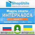 Интеркасса (Opencart/ocStore 1.5.x - 2.x)