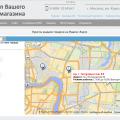 Пункты выдачи товаров на Яндекс.Карте