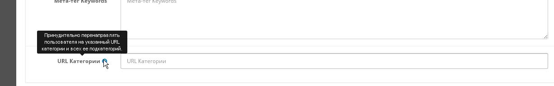 Редирект на произвольный url для товаров,категорий,производителей и статей