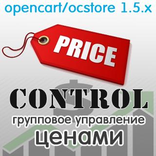 Price control - групповое управление ценами (oc 1.5.x)