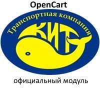 Доставка транспортной компанией КИТ 1.5 - 2.0