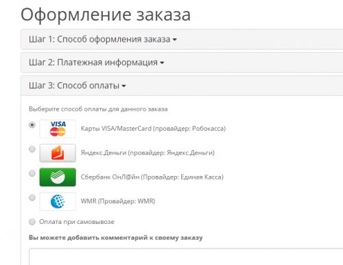 Оплата 20 способов (Робокасса, ЕдинаяКасса, Яндекс.Деньги, Qiwi, WebMoney)