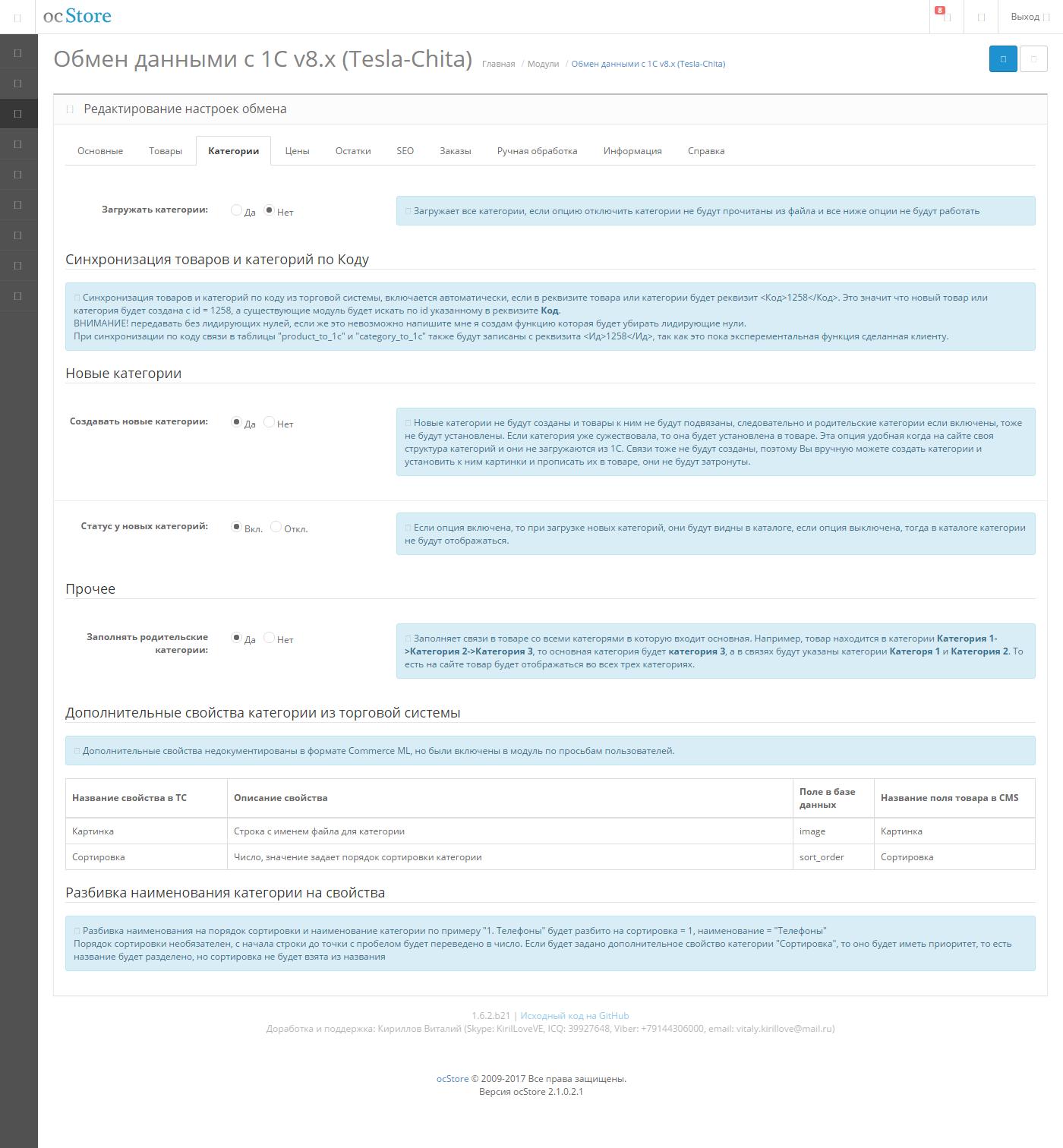 Модуль обмена для opencart v2.3 с учетной системой по стандарту CommerceML