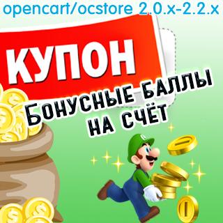 """(OC 2) Купон """"Бонусные баллы на счёт"""""""