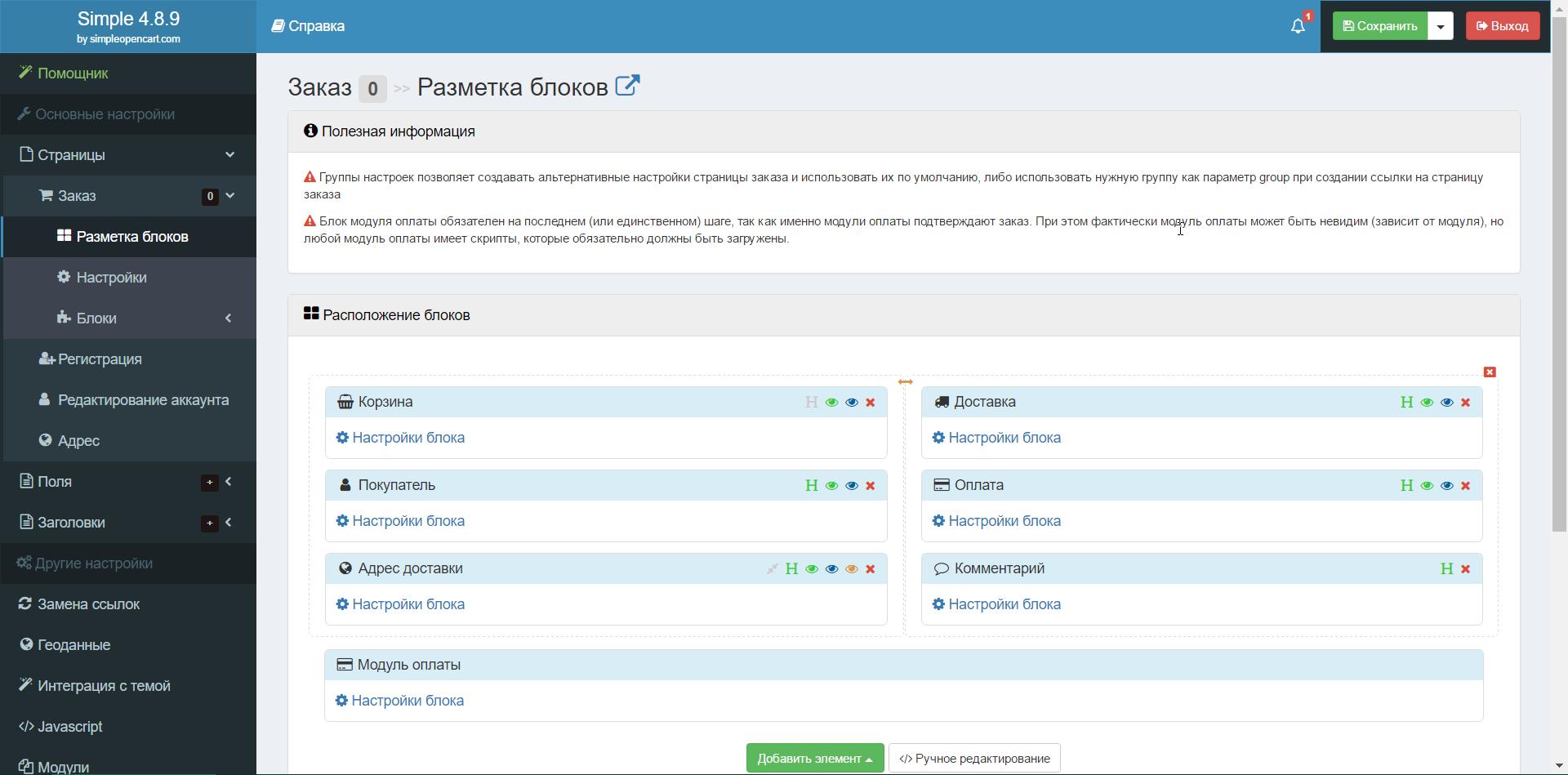 Модуль Simple - упрощенная регистрация и заказ