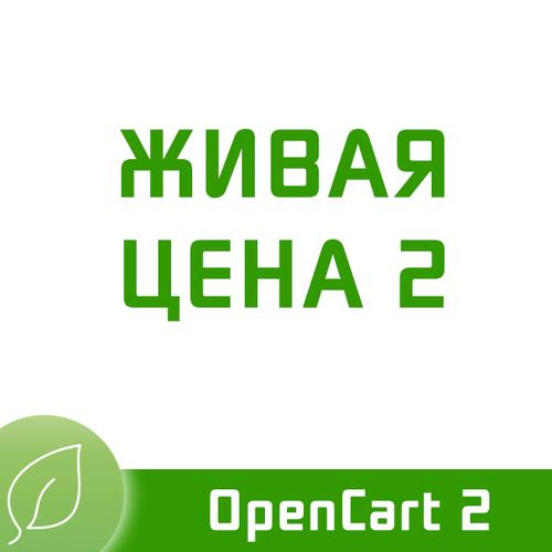 Живая цена - Динамическое обновление цены для OpenCart2