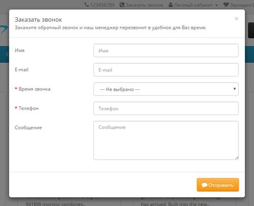 Opencart: Обратный звонок с СМС оповещением