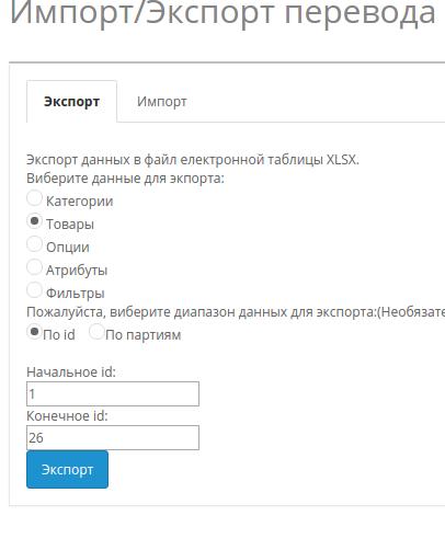 Экспорт/Импорт перевода