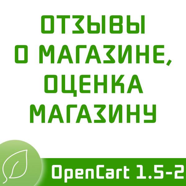 Отзывы о магазине, оценка магазину OC 1.5* и OC 2.* -