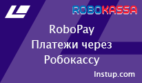 Робокасса (выбор платежа)