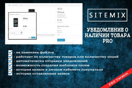 Уведомление о наличии PRO Opencart2