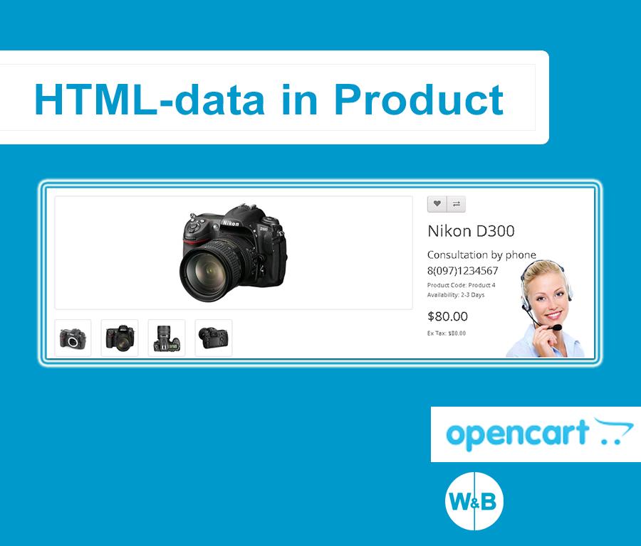 """""""HTML данные в продукте и продуктах категории"""" и другие custom блоки"""