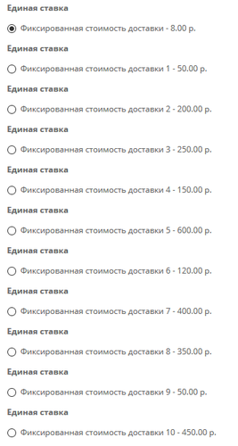 Клон фиксированной доставки (10 шт.)
