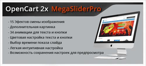Megaslider PRO