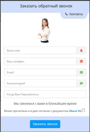 Обратный звонок PRO Opencart 3.0