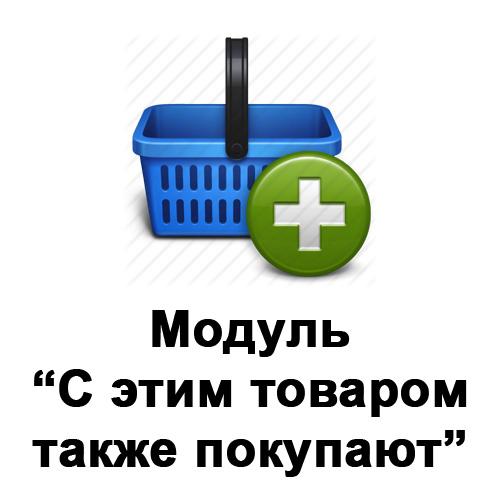"""Модуль """"С этим товаром также покупают"""""""