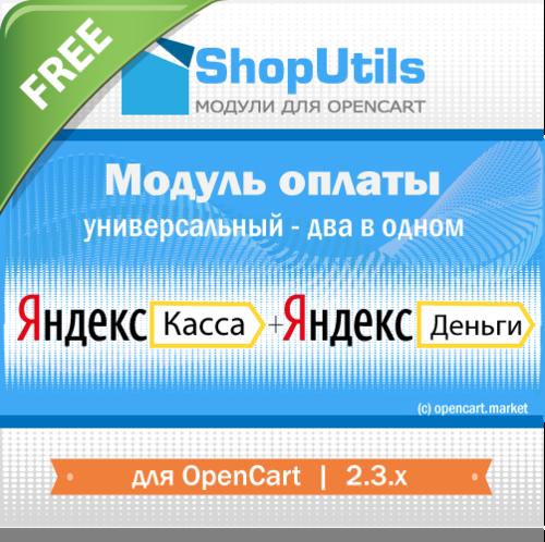 Яндекс.Касса + Деньги