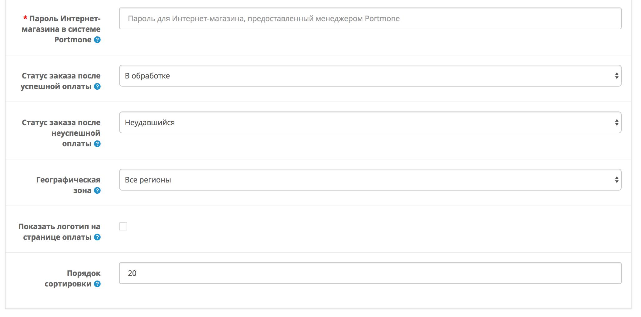 Модуль оплаты Portmone для Opencart/OcStore 2.3