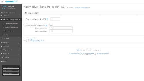 Быстрая загрузка изображений для OpenCart 2.x с модулем Alternative Photo Uploader