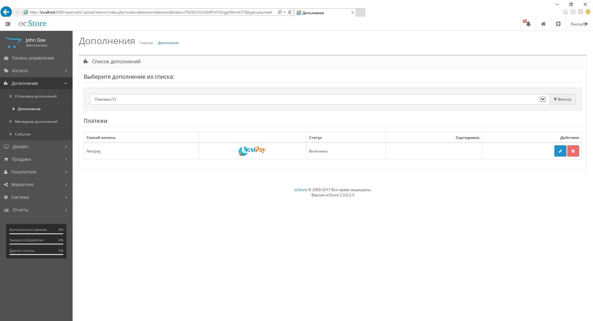 Модуль оплаты Nextpay