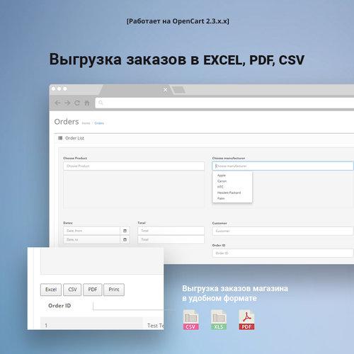 Простая выгрузка заказов в EXCEL, PDF, CSV, распечатать список заказов.