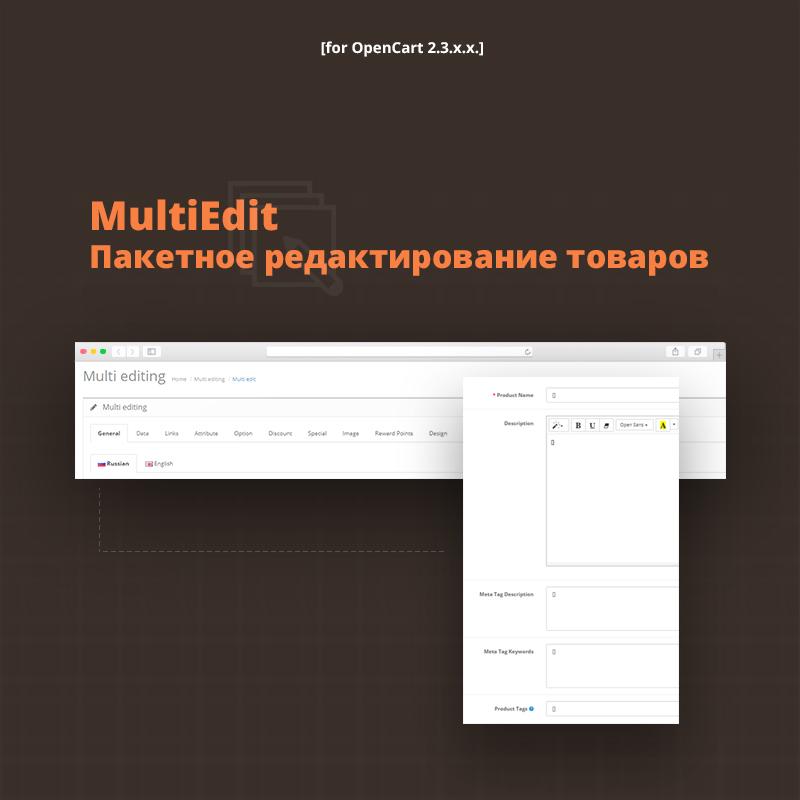 MULTIEDIT - Пакетное редактирование товаров