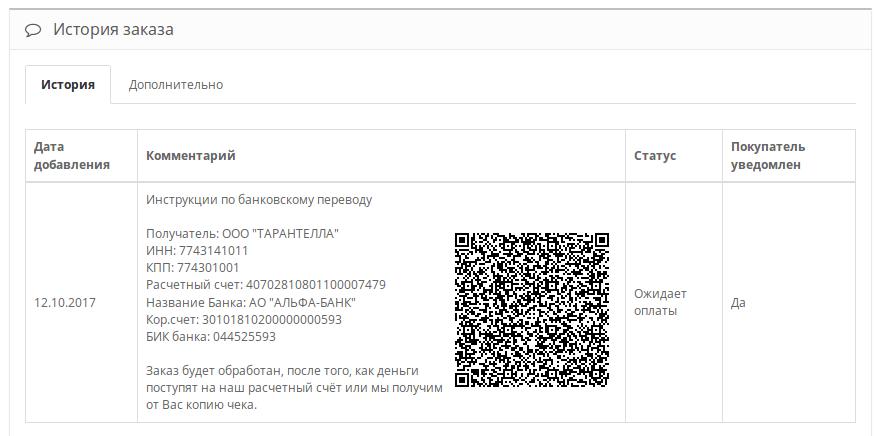 Создание QR-кода для банковского перевода