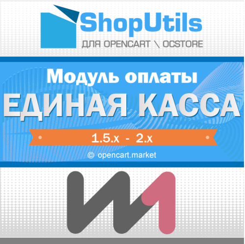 Wallet One (Единая касса)
