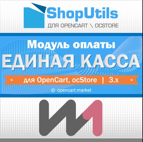 Единая касса для Opencart/ocStore 3.x