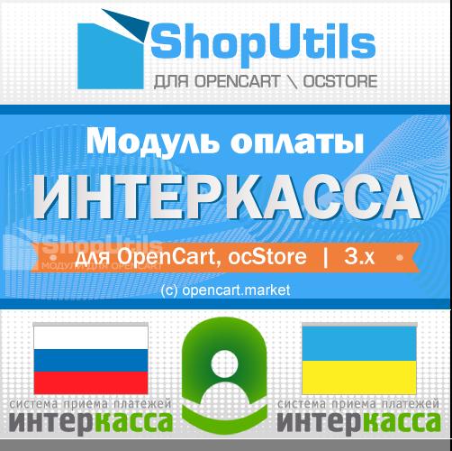 Интеркасса для Opencart/ocStore 3.x