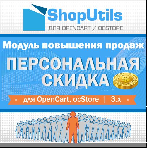 Персональные скидки для Opencart/ocStore 3.x